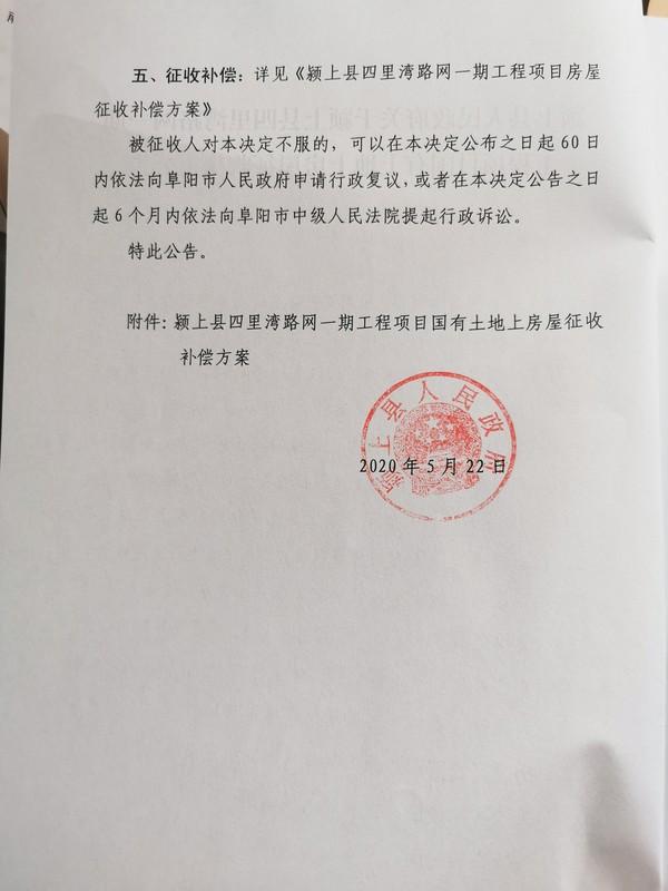 四里湾路网一期工程项目国有土地上房屋征收决定公告 (2).jpg