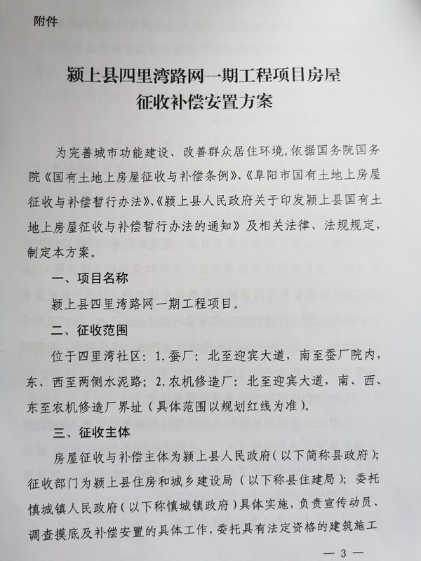 颍上县四里湾路网一期工程项目房屋征收补偿安置方案 (1).jpg