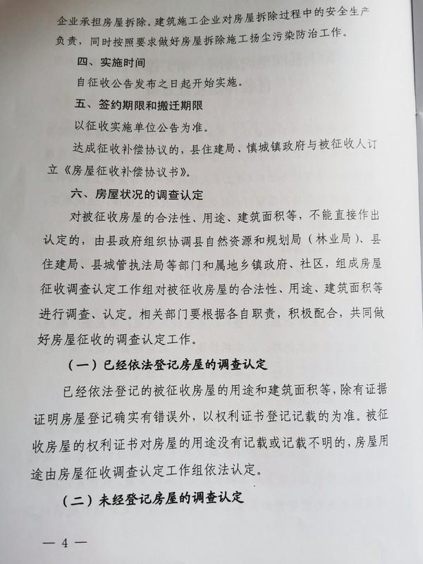 颍上县四里湾路网一期工程项目房屋征收补偿安置方案 (2).jpg