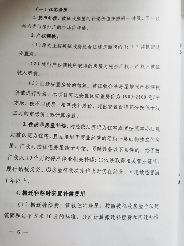 颍上县四里湾路网一期工程项目房屋征收补偿安置方案 (4).jpg