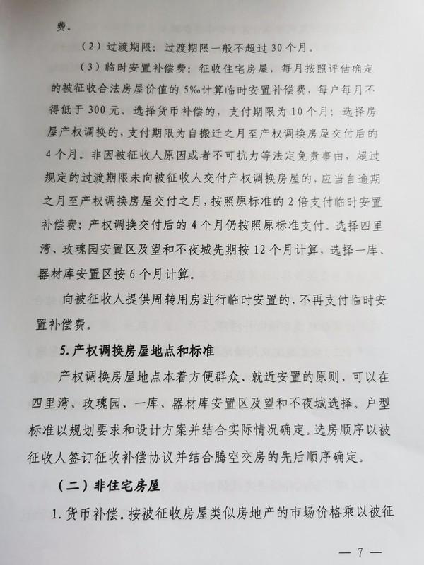 颍上县四里湾路网一期工程项目房屋征收补偿安置方案 (5).jpg