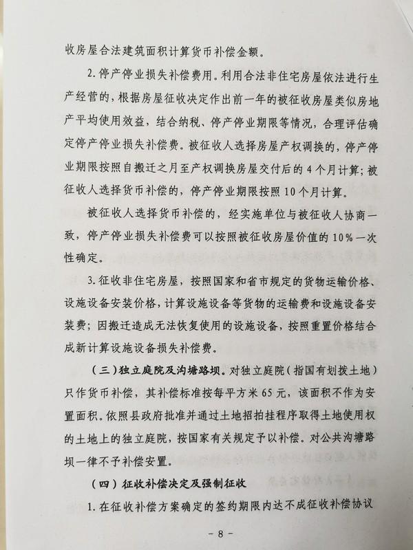 颍上县四里湾路网一期工程项目房屋征收补偿安置方案 (6).jpg