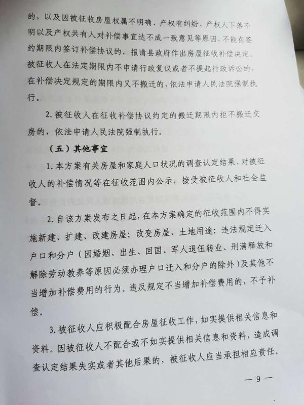 颍上县四里湾路网一期工程项目房屋征收补偿安置方案 (7).jpg