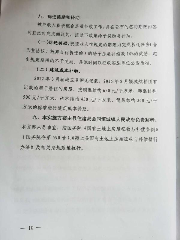 颍上县四里湾路网一期工程项目房屋征收补偿安置方案 (8).jpg