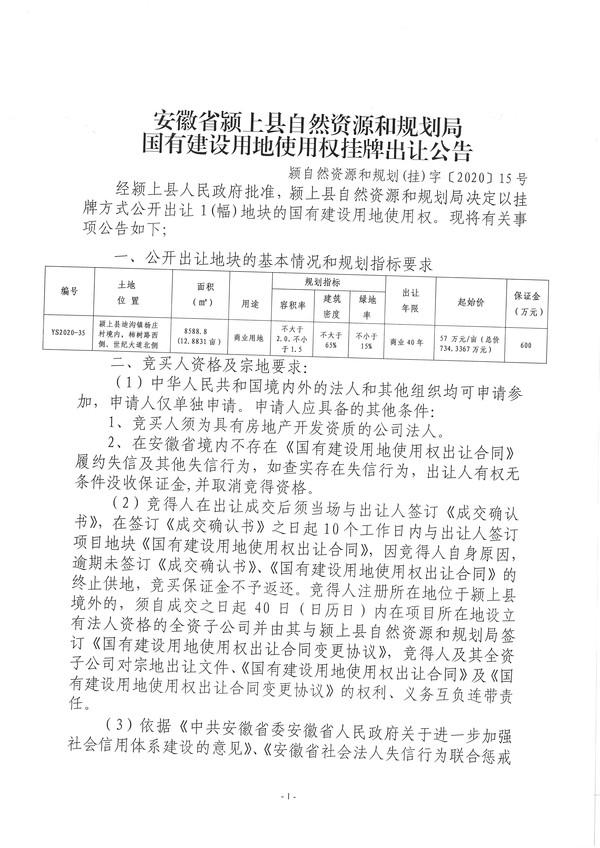 YS2020-35出让公告_页面_1.jpg