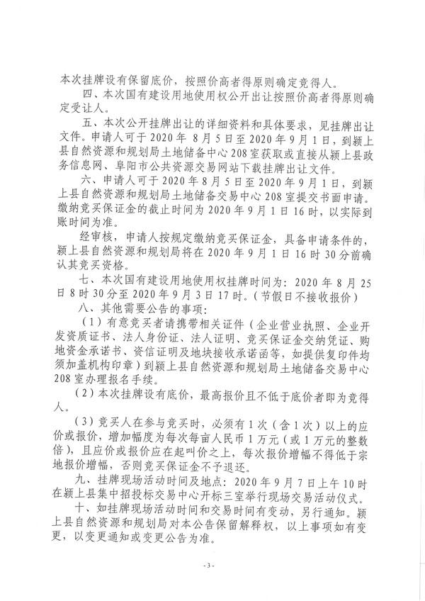 YS2020-35出让公告_页面_3.jpg