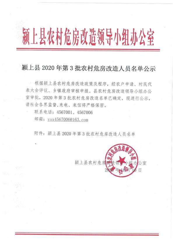 颍上县2020年第3批农村危房改造人员名单公示.jpg