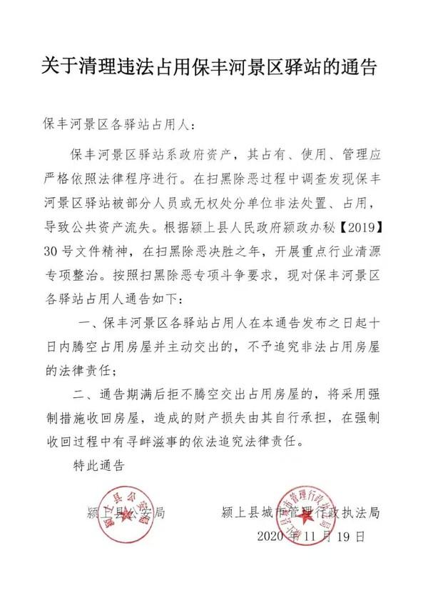 關于清理違法占用保豐河景區驛站的通告.jpg