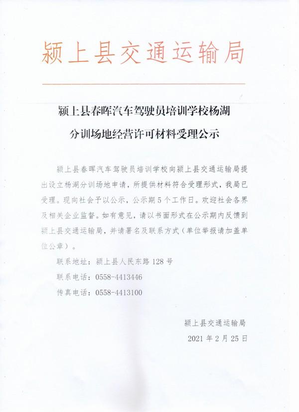 杨湖分训场.jpg