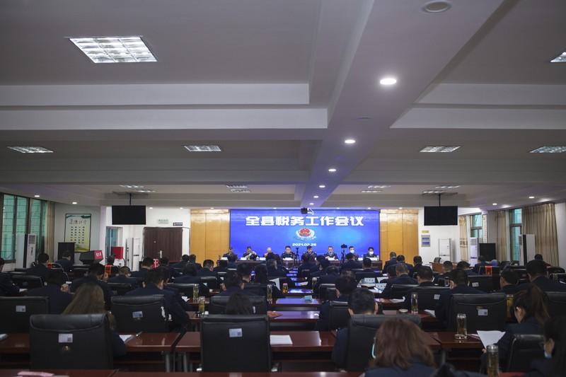 税务工作会议2.jpg