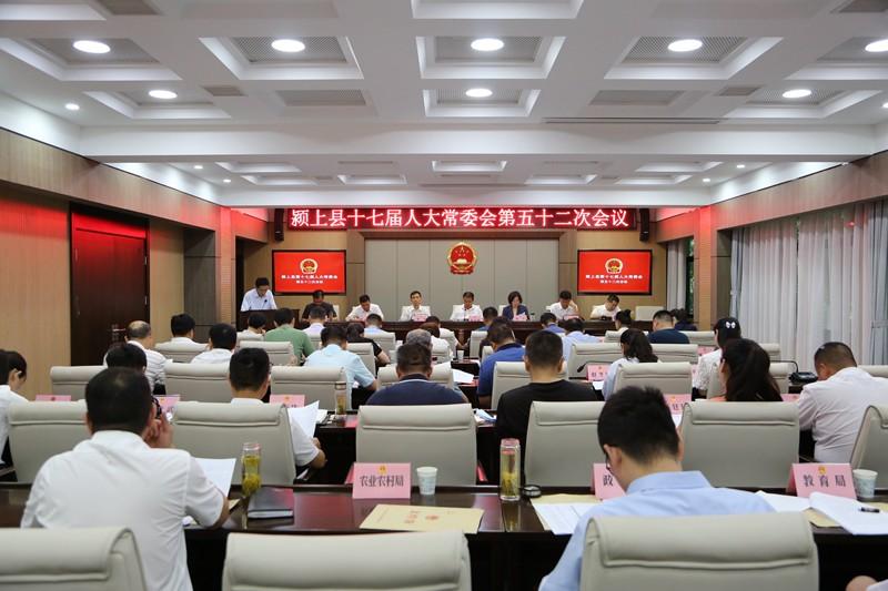 颍上县第十七届人大常委会举行第五十二次会议
