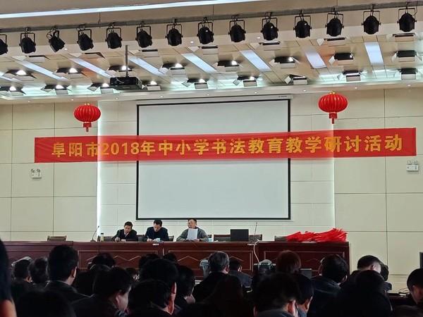 阜阳市2018年中小学书法教育教学研讨活动于3月23日在阜阳市第十七中学举行.jpg