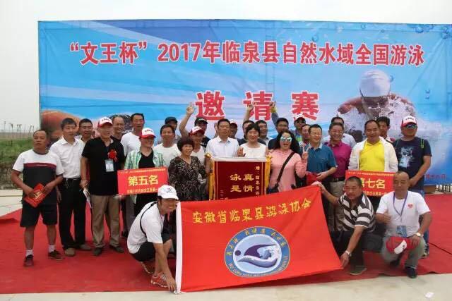 """""""文王杯""""2017年自然水域全国游泳邀请赛在临泉开赛!"""