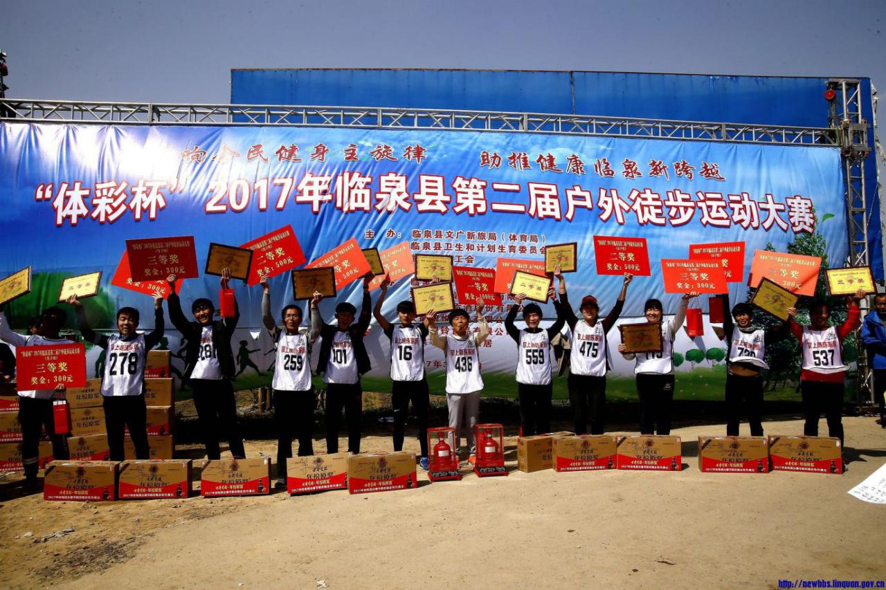 """""""体彩杯""""2017年临泉县第二届户外徒步运动大赛"""
