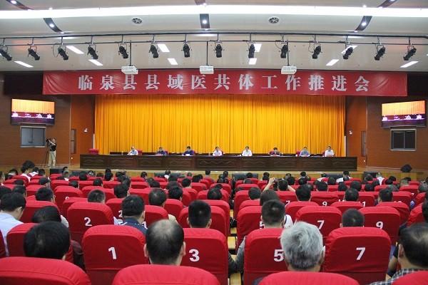 临泉县召开县域医共体工作推进会