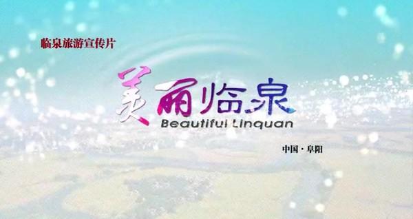 美丽临泉—临泉旅游宣传片