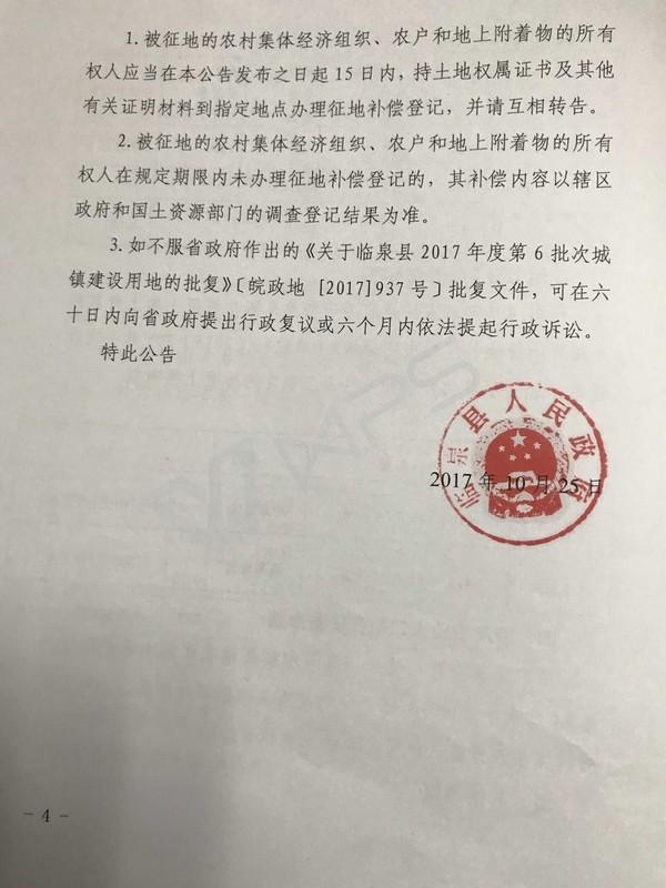 2017-6征地公告_04.jpg