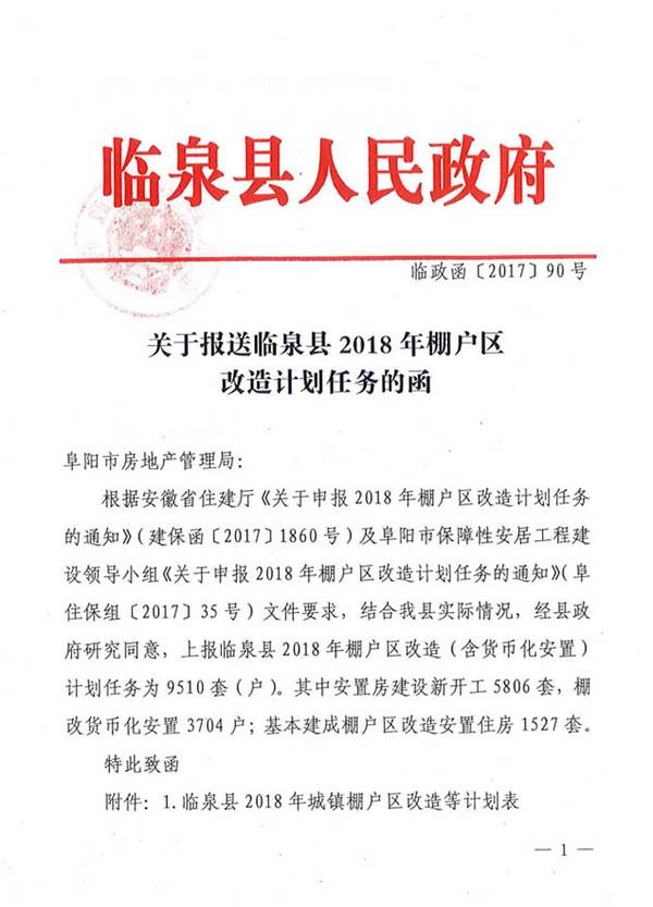 关于报送临泉县2018年棚户区改造计划任务的函-1.jpg