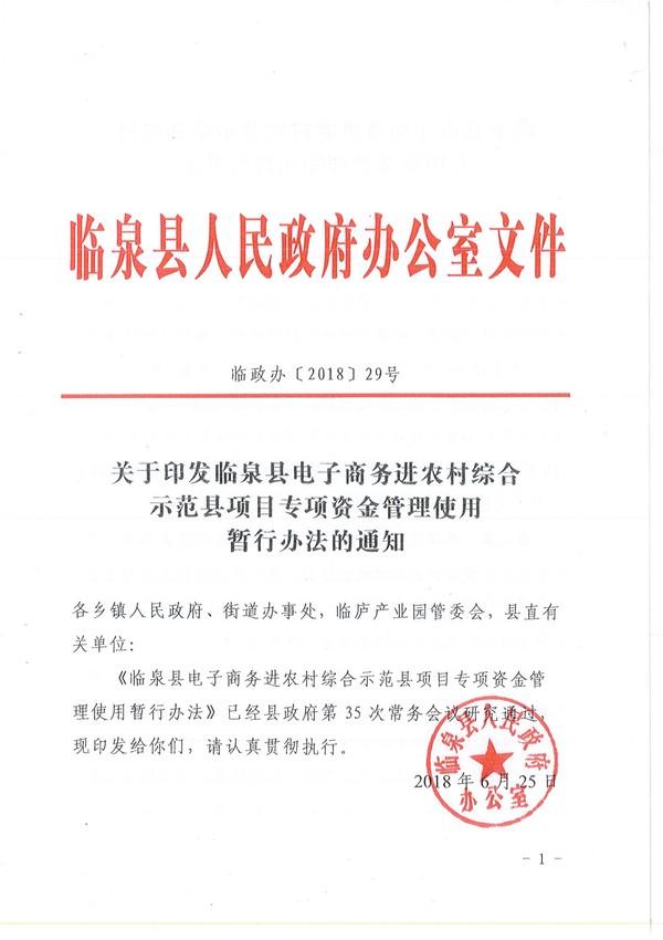临政办〔2018〕29号示范县资金使用方案_1.jpg