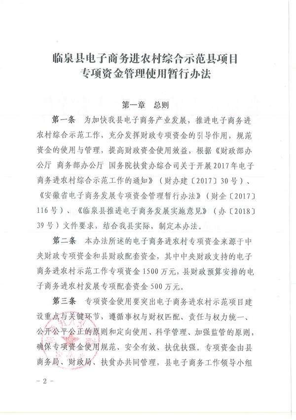 临政办〔2018〕29号示范县资金使用方案_2.jpg
