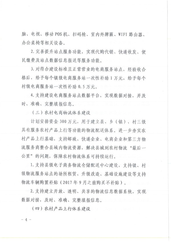 临政办〔2018〕29号示范县资金使用方案_4.jpg