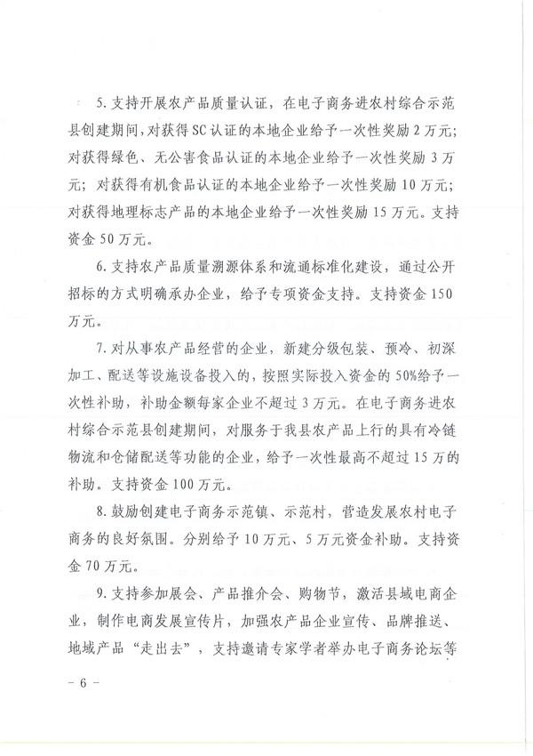 临政办〔2018〕29号示范县资金使用方案_6.jpg