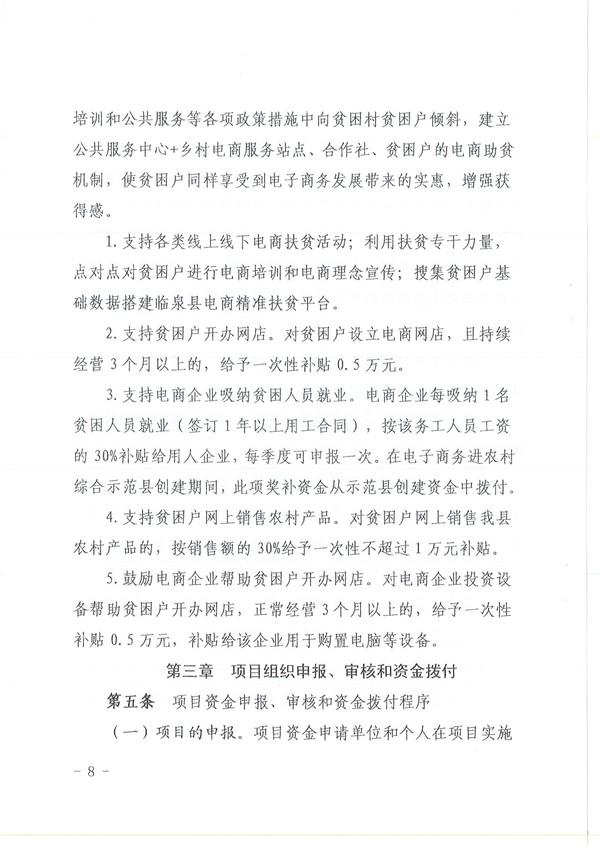 临政办〔2018〕29号示范县资金使用方案_8.jpg