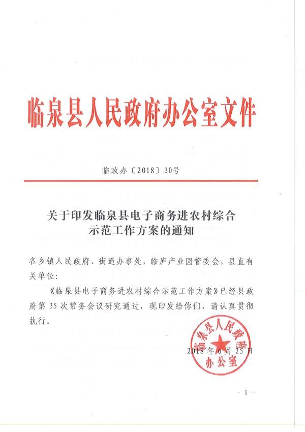 临政办〔2018〕30号示范县实施方案_1.jpg