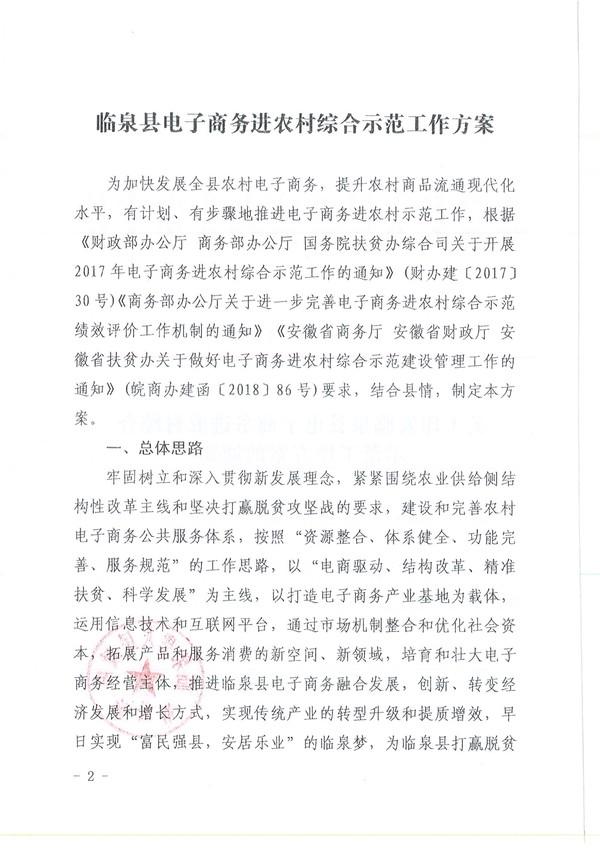 临政办〔2018〕30号示范县实施方案_2.jpg