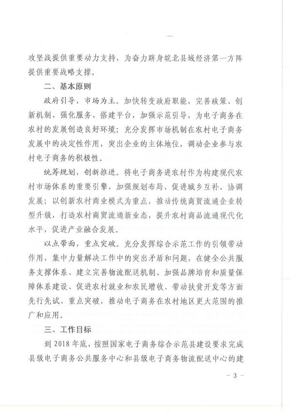临政办〔2018〕30号示范县实施方案_3.jpg