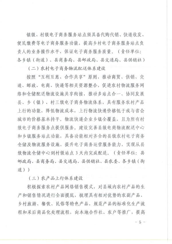 临政办〔2018〕30号示范县实施方案_5.jpg