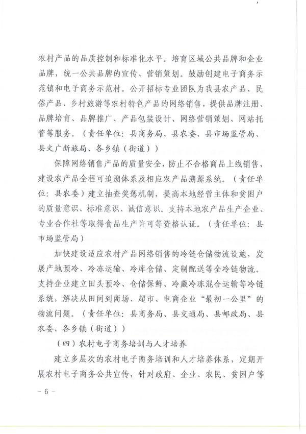 临政办〔2018〕30号示范县实施方案_6.jpg