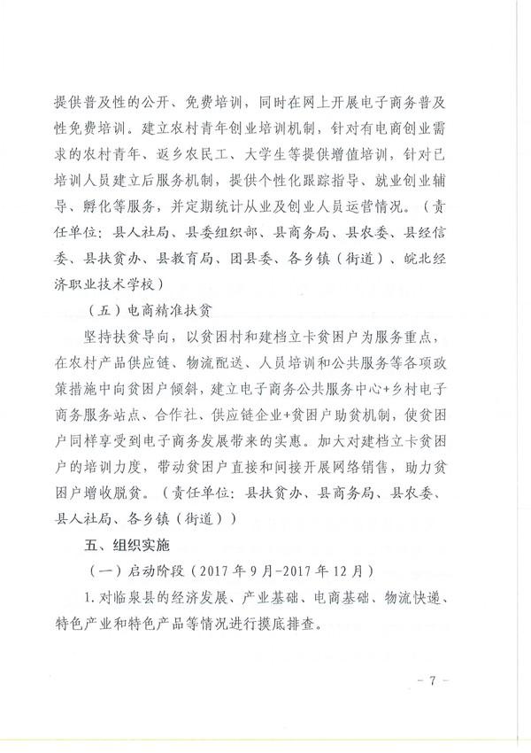 临政办〔2018〕30号示范县实施方案_7.jpg