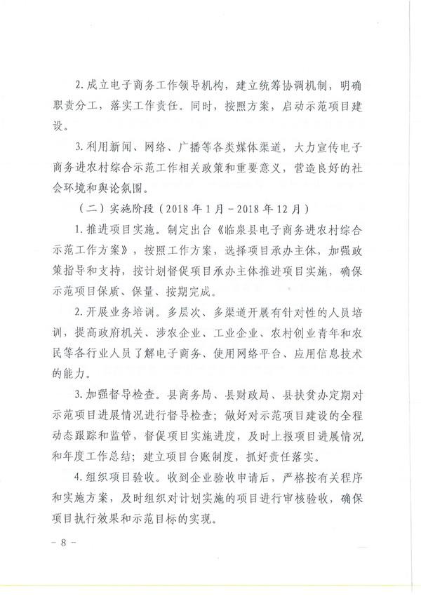 临政办〔2018〕30号示范县实施方案_8.jpg