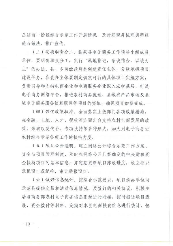 临政办〔2018〕30号示范县实施方案_10.jpg