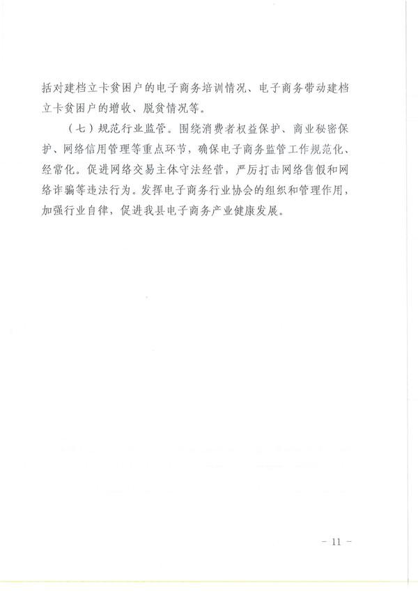 临政办〔2018〕30号示范县实施方案_11.jpg