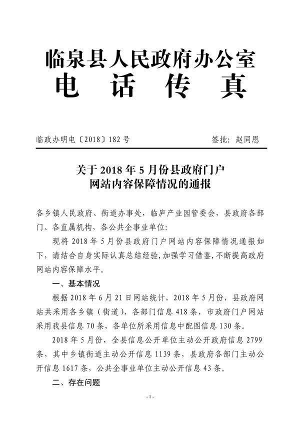 【临政办明电〔2018〕182号】关于2018年5月份县政府门户网站内容保障情况的通报_1.jpg
