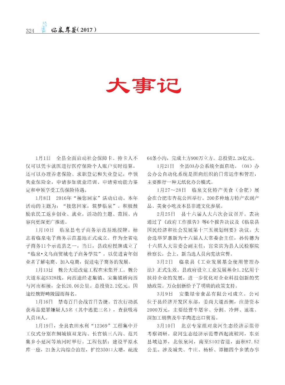 2017湖北快三出豹子的规律_367.jpg