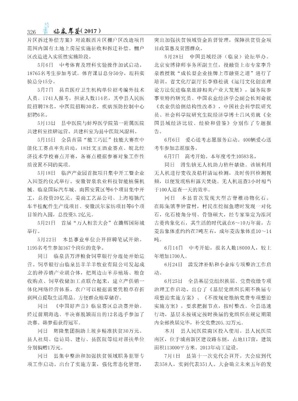 2017湖北快三开结果今天_369.jpg