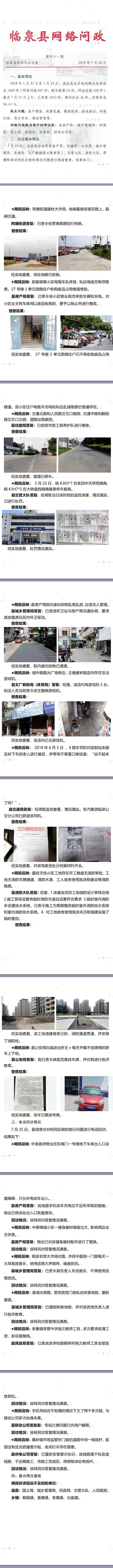 临泉县网络问政第四十一期.jpg