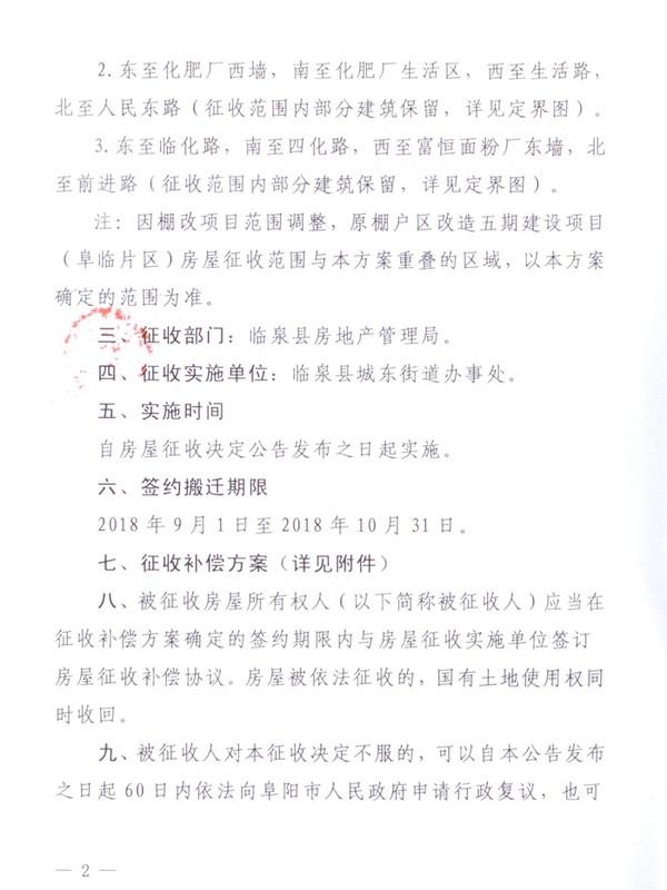 临泉县城东街道新华社区片区棚户区改造项目国有土地上房屋征收决定2 .jpg