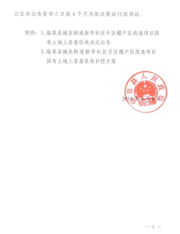 临泉县城东街道新华社区片区棚户区改造项目国有土地上房屋征收决定3.jpg