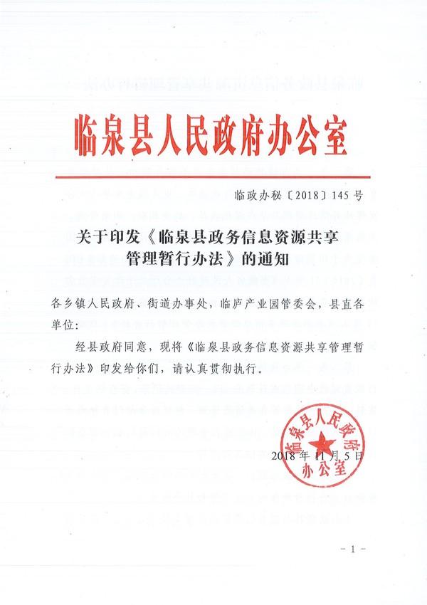 【临政办秘〔2018〕145号】关于印发《临泉县政务信息资源共享管理暂行办法》的通知_1.jpg