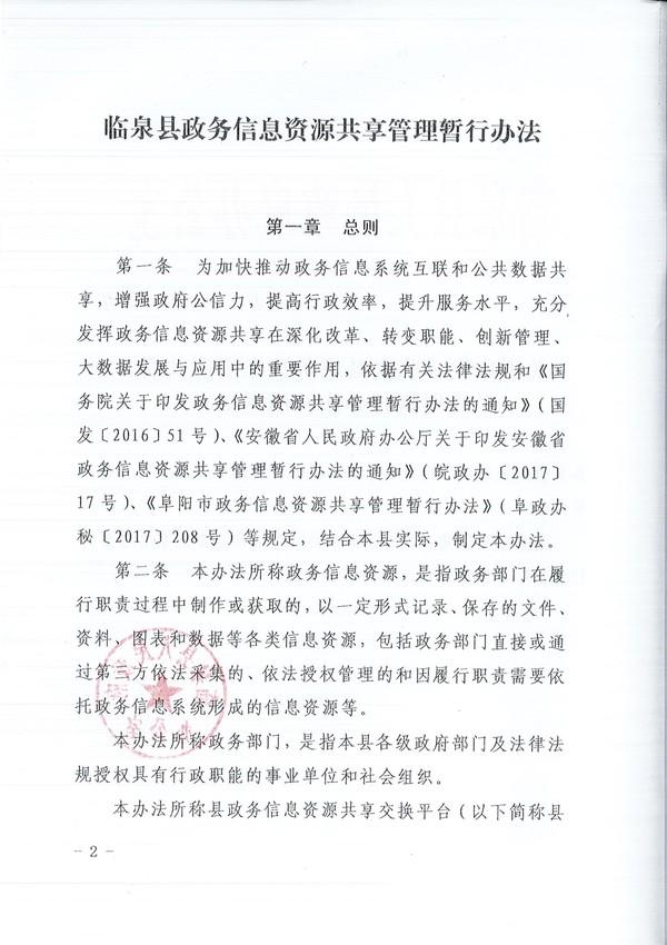 【临政办秘〔2018〕145号】关于印发《临泉县政务信息资源共享管理暂行办法》的通知_2.jpg