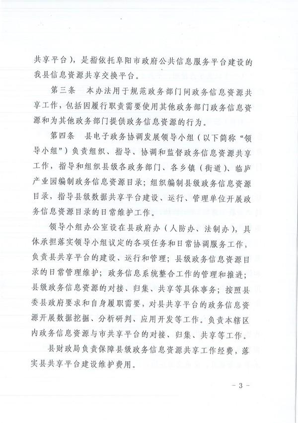 【临政办秘〔2018〕145号】关于印发《临泉县政务信息资源共享管理暂行办法》的通知_3.jpg