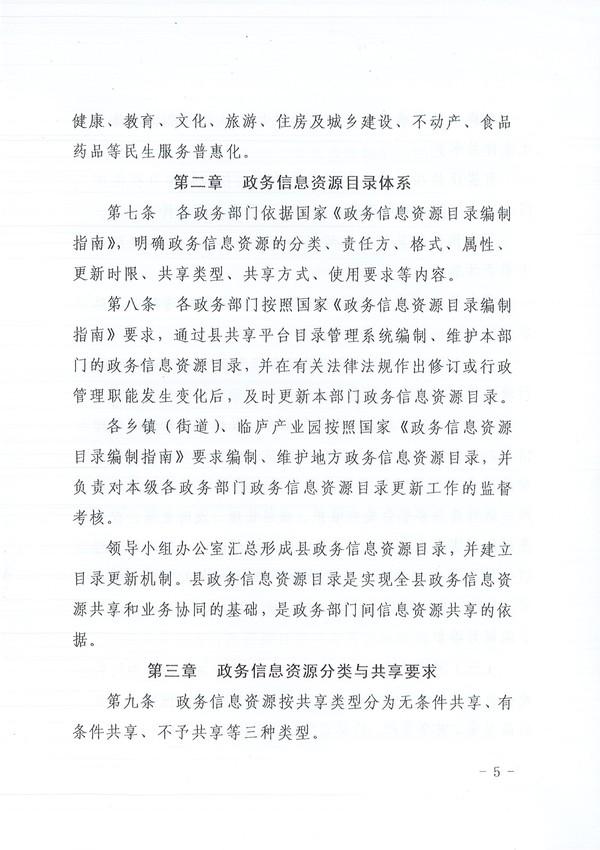 【临政办秘〔2018〕145号】关于印发《临泉县政务信息资源共享管理暂行办法》的通知_5.jpg