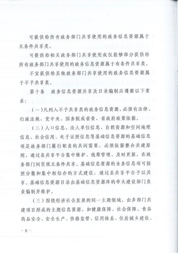 【临政办秘〔2018〕145号】关于印发《临泉县政务信息资源共享管理暂行办法》的通知_6.jpg