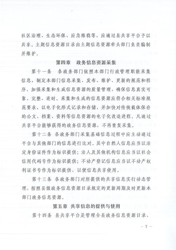 【临政办秘〔2018〕145号】关于印发《临泉县政务信息资源共享管理暂行办法》的通知_7.jpg