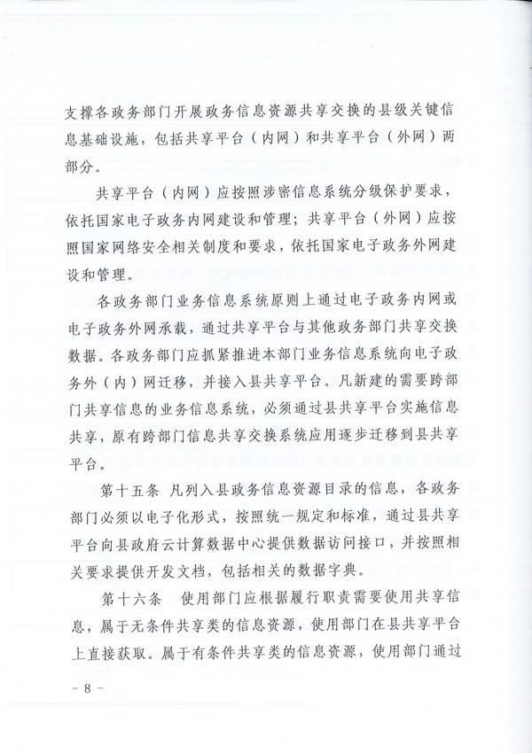【临政办秘〔2018〕145号】关于印发《临泉县政务信息资源共享管理暂行办法》的通知_8.jpg