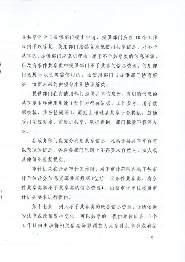 【临政办秘〔2018〕145号】关于印发《临泉县政务信息资源共享管理暂行办法》的通知_9.jpg